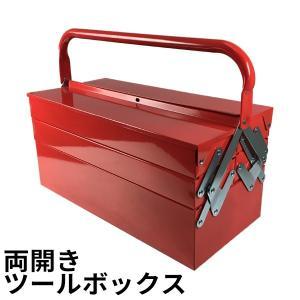 両開きで沢山収納可能なツールボックス 小物から工具まですっぽり収納 3段タイプで工具別に収納できます...