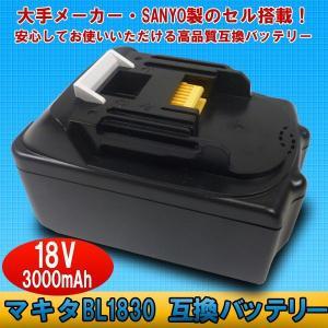 マキタ MAKITA 互換 バッテリー 18V 3000mAh BL1830 SANYO製のセルを搭載 サンヨー製 1830-SY|daybyday
