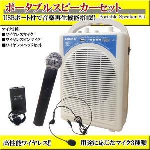 ワイヤレスマイクセット 拡声器 3人同時使用可能 USB/録音 MP3 アンプ内臓 インカム ピンマイク 会議 290|daybyday