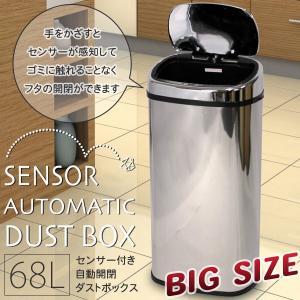 ゴミ箱 68L センサー付き 自動開閉 ステンレス製 ダストボックス68L|daybyday