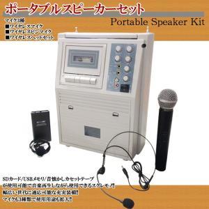 ワイヤレスマイク ワイヤレスマイクセット スピーカーセット ピンマイク アンプ内臓 SD/ USB カセットテープまでOK 拡声器 ポータブル充電式 リモコン付|daybyday
