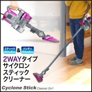 サイクロン掃除機 サイクロンクリーナー 掃除機 2in1 ハ...