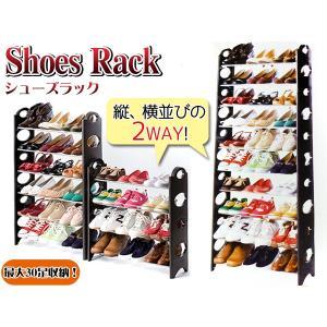シューズラック 最大30足 ブーツOK 棚組替え自由 靴ラック FH-D10|daybyday