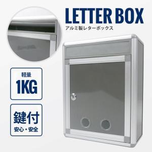 訳あり品 レターボックス ポスト 鍵付き アルミ枠 郵便受け 投書箱 ポストH-269|daybyday
