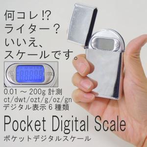デジタルスケール ZIPPO type携帯 0.01〜200g スケール daybyday