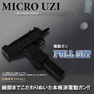 電動ガン サブマシンガン 短機関銃 フルオート MICROUZI 18歳以上 フルセット サバイバル...