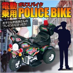 電動乗用バイク アメリカンポリスバイク 乗用玩具 子供用 三...