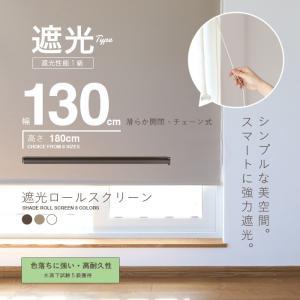ロールスクリーン ロールカーテン ロールブラインド 幅130cm 遮光率99.99% スクリーンRK130|daybyday