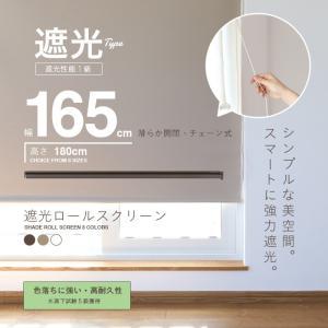 ロールスクリーン ロールカーテン ロールブラインド 幅165cm 遮光率99.99% スクリーンRK165|daybyday