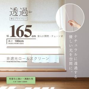 ロールカーテン 麻スクリーン ロールスクリーン ロールブラインド 幅165cm 麻混 スクリーンRK165麻|daybyday