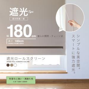 ロールスクリーン ロールカーテン ロールブラインド 幅180cm 遮光率99.99% スクリーンRK180|daybyday