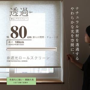 ロールカーテン 麻スクリーン ロールスクリーン ロールブラインド 幅80cm 麻混 スクリーンRK80麻|daybyday