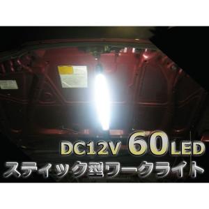 ワークライト 12V LED60灯 搭載 スティック型 作業ライト daybyday