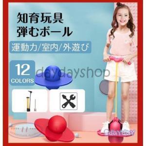 弾むボール 知育玩具 ジャンピング おもちゃ 子供 親子 5歳 6歳 7歳 誕生日プレゼント 男の子...