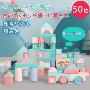 新品 積木 おもちゃ 知育玩具 木のおもちゃ 出産祝い 1歳 2歳 3歳 男 女 誕生日プレゼント ...