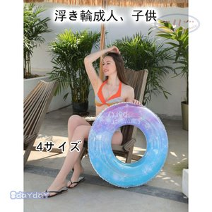 浮き具 大人浮き輪 子供 リング型 円形 アウトドア ビーチグッズ 遊び 夏休み 海 ビーチ サイド...