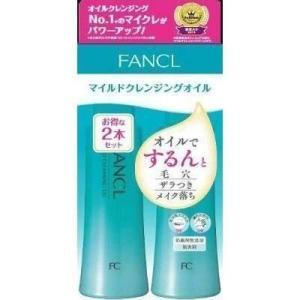 FANCL ファンケル マイルドクレンジングオイル 120ML×2本パック|daydaybuy