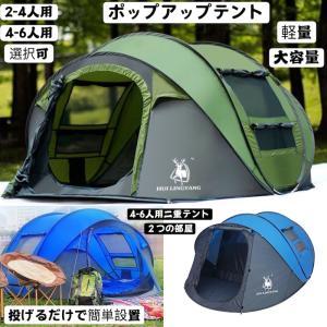2-4人用 4-6人用テント ポップアップ アウトドア キャンプ 投げるだけで簡単設置 ドーム型 ワ...