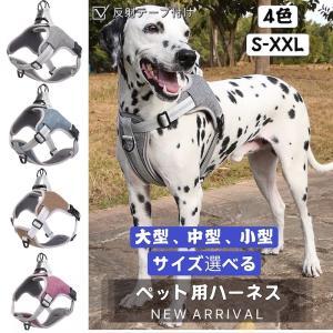 ペット用品 犬用ハーネス ベストハーネス  胴輪 ドッグウェア 犬ベルト脱げない ソフトハーネス 大...