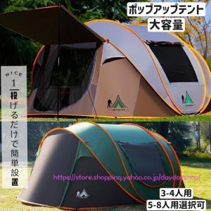 3-4人用 5-8人用テント ポップアップ アウトドア キャンプ 投げるだけで簡単設置 ドーム型 ワ...