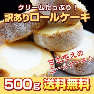 ●商品名 クリームたっぷり!訳ありロールケーキ(500g)  ●内容量 500g  ●原材料 乳等を...