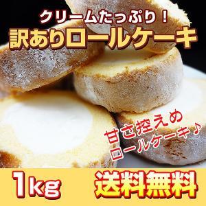 ●商品名 クリームたっぷり!訳ありロールケーキ(1kg)  ●内容量 1kg(500g×2パック) ...