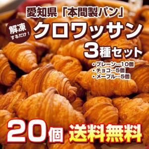 ●商品名 解凍するだけ!「本間製パン」クロワッサン(3種)20個  ●内容量 20個(プレーン10個...