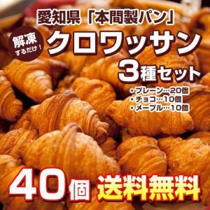 ●商品名 解凍するだけ!「本間製パン」クロワッサン(3種)40個  ●内容量 40個(プレーン20個...