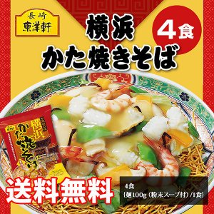 横浜 かた焼きそば 菜種油 「東洋軒」横浜かた焼きそば(4食)