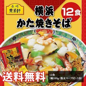 横浜 かた焼きそば 菜種油 「東洋軒」横浜かた焼きそば(12食)
