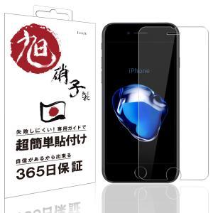 iPhone11/11pro/XR/Xs/X/8/7 保護ガラスフィルム 2枚入り 最高9H硬度 日本製クリア強化ガラス 貼付専用ガイド付き|days-of-magic