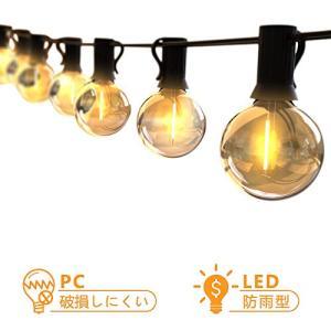 【2020最新版】ストリングライト 防雨型 5.5m LED電球 12個G40 E12口金 電球色 PC素材 破損しにくい 屋内/屋外 照明 誕|days-of-magic