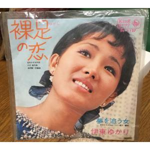 EPシングル レコード 伊東ゆかり 裸足の恋 夢を追う女 洗浄済み