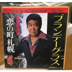EPシングル レコード 石原裕次郎 ブランデーグラス 恋の町札幌 洗浄済み