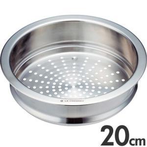 ルクルーゼ 蒸し器 スチーマー 20cm 940071-20  days