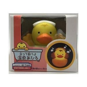[P]ハーシートップイン お風呂用おもちゃ バストーイ 光って歌うよ 温泉あひる HB-2263|days