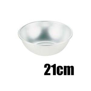 アルマイト ボール 21cm |days