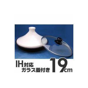 IHタジン鍋 ガラス蓋付 19cm 3002 ホワイト  days