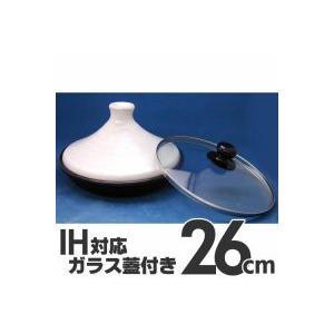 IHタジン鍋 ガラス蓋付 26cm 3003 ホワイト  days