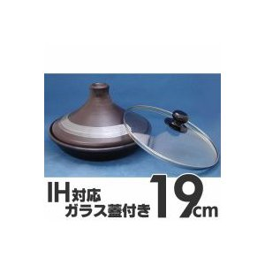 IHタジン鍋 ガラス蓋付 19cm 3008 ブラウン days