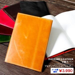 DaysArt 手帳カバー A5サイズ イタリアンレザー 本革 ブックカバー スケジュール帳 ギフト