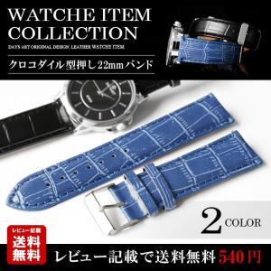 『優勝セール対象商品』時計 ベルト バンド 20mm 腕時計交換用|daysart