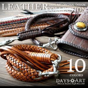 ウォレットチェーン 本革 牛革 レザーウォレットロープ 8本 手編み 60cm daysart