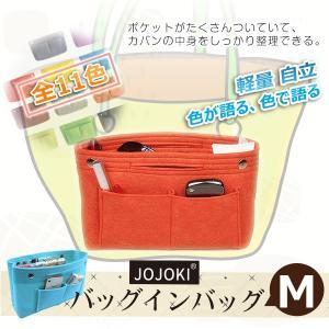 jojoki ジョジョキ フェルト バッグインバッグ 大きめ おしゃれ 旅行 トラベルポーチ 荷物整...