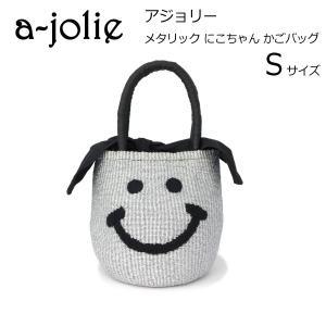 a-jolie アジョリー メタリック スマイル にこちゃん かごバッグ にこちゃん Sサイズ a jolie si-1809 daytripper