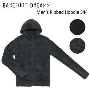 BAREFOOT DREAMS メンズリブフーディ パーカー Mens CozyChic Adult Ribbed Hoodie ベアフットドリームス サーフィン B544 部屋着 ジップ|daytripper