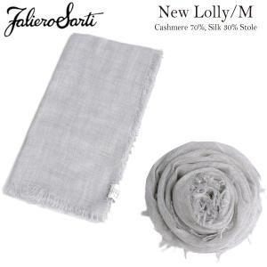 Faliero Sarti ファリエロサルティ NEW LOLLY カシミアシルクストール スカーフ マフラー ニューロリー|daytripper