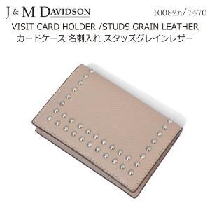 J&M DAVIDSON カードケース 名刺入れ スタッズグレインレザー VISIT CARD HOLDER /STUDS GRAIN LEATHER 10082n/7468 2450 ジェイアンドエム デヴィッドソン|daytripper