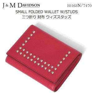 J&M DAVIDSON 三つ折り財布ウィズスタッズ グレインレザー コンパクト SMALL FOLDED WALLET W/STUDS GRAIN 10163n 7470 8110 ジェイアンドエム デヴィッドソン|daytripper