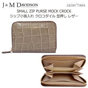 J&M DAVIDSON ジェイアンドエムデヴィッドソン ジップ小銭入れ クロコダイル 型押し レザー SMALL ZIP PURSE MOCK CROCK 5259/7464 9500 TAUPE|daytripper